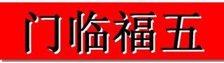 Talisman Wu Fu Lin Men - Que las 5 dichas entren a tu hogar (se lee de derecha a izquierda)